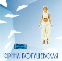 Ирина Богушевская. Легкие люди - Ирина Богушевская