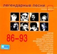 Легендарные Песни 86-93гг - Мираж
