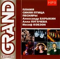 Various Artists. Grand Collection 3. Plamja, Sinjaja Priza, Pesnjary, Aleksandr Barykin, Alla Pugatschewa, Iosif Kobson. mp3 Collection - VIA