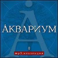 Аквариум. I. MP3 Коллекция (mp3) (синий) - Аквариум