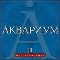 Akvarium III. MP3 Kollektsiya (mp3) (sinij) - Aquarium (Akvarium)