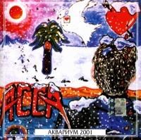 Аквариум. Асса (2001) - Аквариум