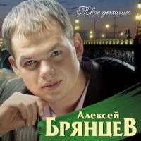 Aleksey Bryantsev. Tvoe dyhanie - Aleksej Bryancev