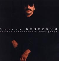 Mihail Boyarskij. Rasskaz podvypivshego bombardira - Mihail Boyarskiy