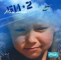 Bi-2. Moya lyubov - Bi-2