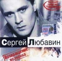 Сергей Любавин. Возвращение волчонка - Сергей Любавин