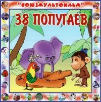 38 Попугаев - Владимир Шаинский, Григорий Остер, Александр Пожаров