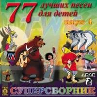77 лучших песен для детей. Выпуск 4. Диск 2