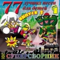 77 лучших песен для детей. Выпуск 5.  Диск 1