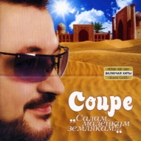 Coupe. Салам малейкум землякам - Coupe