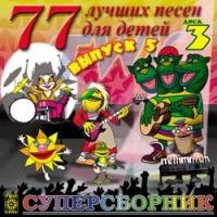 77 лучших песен для детей выпуск 5  Диск 3