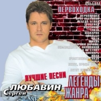 Сергей Любавин. Первоходка. Легенды жанра - Сергей Любавин
