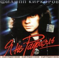 Филипп Киркоров. Я не Рафаэль - Филипп Киркоров