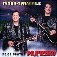Bratya Radchenko. Tuman - tumanishche (2000) - Bratya Radchenko