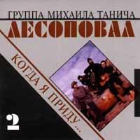 Gruppa Mihaila Tanicha