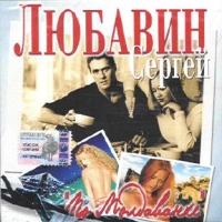 Po Moldavanke - Sergey Lyubavin