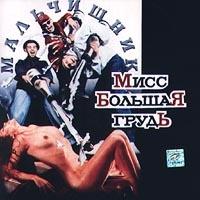Miss bolshaya grud - Malchishnik