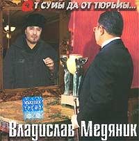 Vladislav Medyanik. Ot sumy i ot tyurmy - Vladislav Medyanik