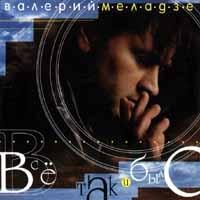 Валерий Меладзе. Все так и было (1999) - Валерий Меладзе