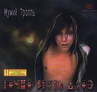 Audio CD Mumij Troll  Tochno rtut Aloe - Mumi Troll