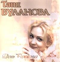 Tanya Bulanova  Den Rozhdeniya - Tatyana Bulanova