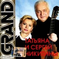 Tatyana i Sergej Nikitiny. Grand Collection - Sergey Nikitin, Tatyana Nikitina