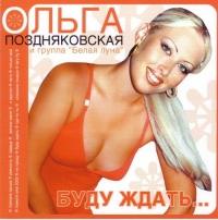 Ольга Поздняковская и группа Белая луна. Буду ждать - Ольга Поздняковская