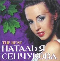Наталья Сенчукова. The Best - Наталья Сенчукова