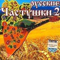 Russkie Chastushki - 2 - Valeriy Vlasov, Valentina Guryashina, Mitrofanovna , Maryushka , Bedovye rebyata , Kazachya pesnya