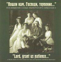 Пошли нам, Господи, терпение... Посвящение семье императора Николая II. Исполняет мужской хор Института культуры