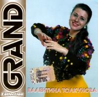 Valentina Tolkunova. Grand Collection - Valentina Tolkunova