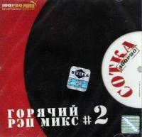 Сотка Горячий Рэп Микс #2 (100PRO)  (Сборник) - Белые братья , Белый Шоколад , Южный Централ , B&B , X-Team