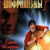 Shifrinizmy - Efim Shifrin