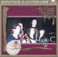 CHizh & Co. Legendy russkogo roka - Chizh & Co
