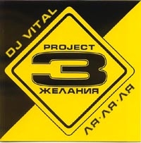Dj Vital & Project 3 Желания. Ля-Ля-Ля - Dj Vital , Project 3 желания