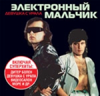 Elektronnyj Malchik. Devushka S Urala - Elektronnyj Malchik