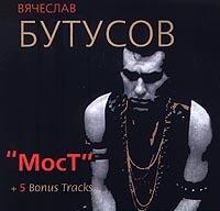 Vyacheslav Butusov.
