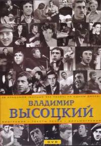 Vladimir Vysotskij. Sobranie sochinenij - Vladimir Vysotsky