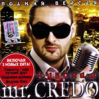 Mr. Credo. Нувориш (полная версия) - Mr. Credo