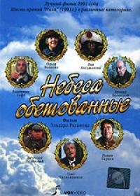 Nebesa obetovannye - Eldar Ryazanov, Andrej Petrov, Genrietta Altman, Leonid Kalashnikov, Aleksandr Pashutin, Nina Ruslanova, Olga Volkova