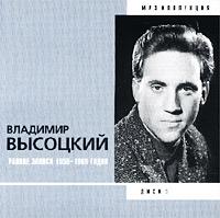 Владимир Высоцкий. Диск 5. Записи 1956 - 1969 Годов. mp3 Коллекция - Владимир Высоцкий