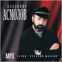 Владимир Асмолов. Диск 1 (mp3) - Владимир Асмолов