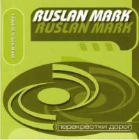 Ruslan Mark. Перекрестки дорог - Ruslan Mark