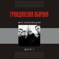 Гражданская оборона. MP3 коллекция. Диск 1 (mp3) (2001) - Гражданская оборона