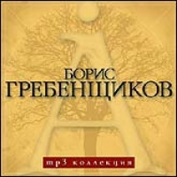 Борис Гребенщиков. mp3 Коллекция - Борис Гребенщиков