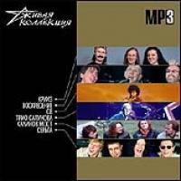 Various Artists. Zhivaya Kollektsiya. Vol. 3. mp3 Collection - Voskresenie , Kalinov Most , Kruiz , Serga , Trio Sapunova , SV