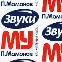 Звуки МУ. mp3 Коллекция. Диск 1 - Звуки МУ