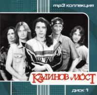 Калинов Мост. mp3 Коллекция. Диск 1 - Калинов Мост
