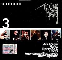 Various Artists. Легенды русского рока. Диск 3. mp3 Коллекция - Аквариум , Настя Полева (