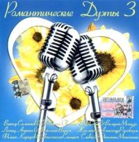 Various Artists. Romanticheskie duety 3 - Alena Apina, Zhasmin , Mihail Sheleg, Mikhail Shufutinsky, VIA Slivki , Via Gra (Nu Virgos) , Otpetye Moshenniki